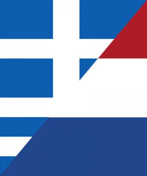 Grieks voor Nederlandstaligen - Plaats 1
