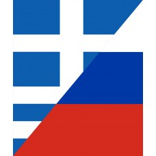 Ρώσικα για ελληνόφωνους - Μέρος 4