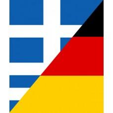 Γερμανικά για ελληνόφωνους - Μέρος 1